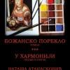 Nataša Atanasković – Božansko poreklo