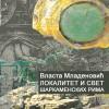 Vlasta Mladenović – Lokalitet i svet šarkamenskih rima