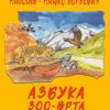 Milosav Micko Đorđević – Azbuka zoo-vrta