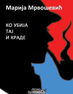 Marija Mrvošević – Ko ubija taj i krade