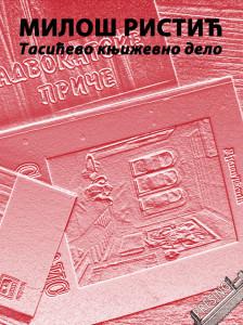 Miloš Ristić – Tasićevo književno delo