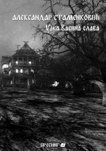 Aleksandar-Stamenkovic-Ujka-Vasina-slava-korice