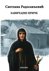 Svetlana-Radosavljevic-Zavicajne-price-korice