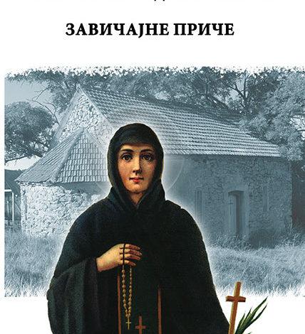 Svetlana Radosavljević – Zavičajne priče