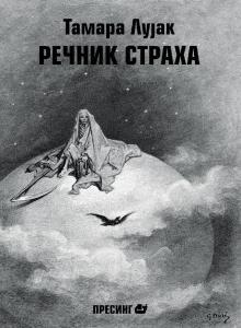 Tamara-Lujak-Recnik-straha-korice