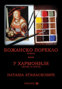Natasa-Atanaskovic---Bozansko-poreklo-(korice)