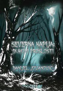 Danijel Jovanovic - Severna kapija