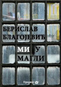 Berislav-Blagojevic---Mi-u-magli-(korice)