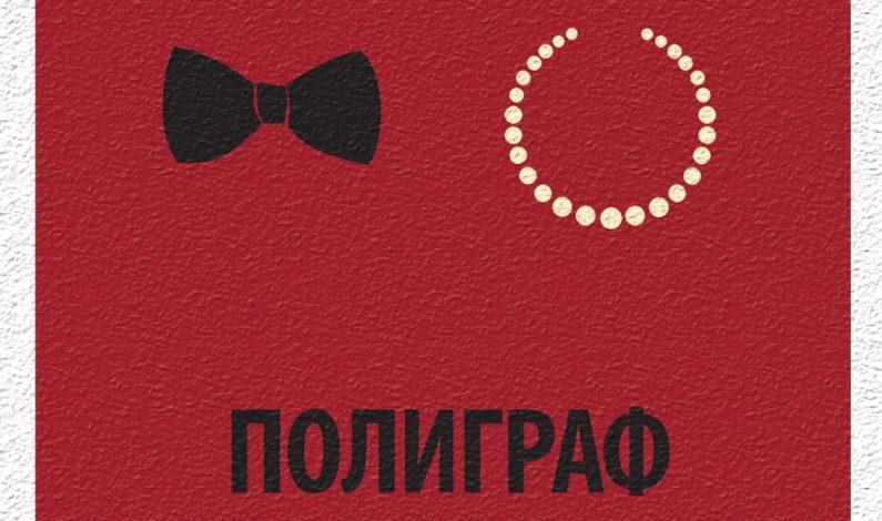 Dragi Tasić – Poligraf i Bare