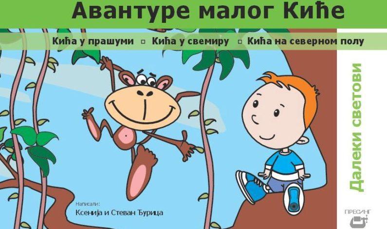Ksenija Đurica – Avanture malog Kiće: Daleki svetovi