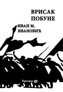 Ivan M. Ivanovic - vrisak pobune