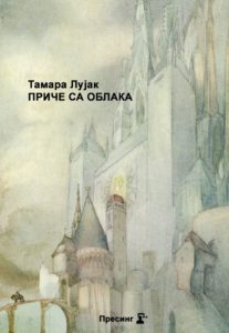 Tamara Lujak - Price sa oblaka
