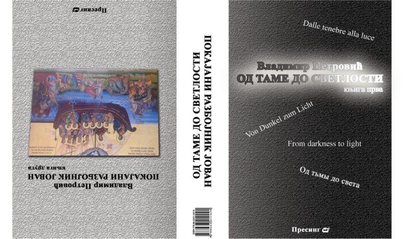 Drugo dopunjeno izdanje knjige Vladimira Petrovića – Od tame do svetlosti / Pokajani razbojnik Jovan