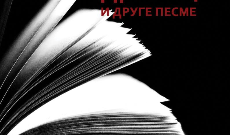 Vlasta Mladenović – Drainac i druge pesme