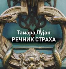 Tamara Lujak – Rečnik straha, 2. izdanje