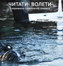 ČITATI: VOLETI – antologija savremene slovenačke poezije
