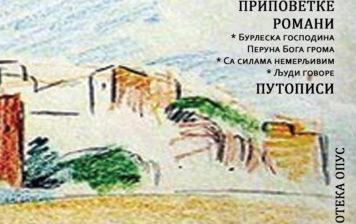 Objavljena Sabrana dela Rastka Petrovića