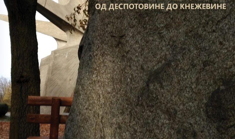 Radmilo Petrović – Kosmajski vilajet od despotovine do kneževine