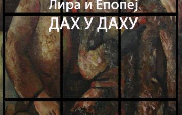 Lira i Epopej – Dah u dahu