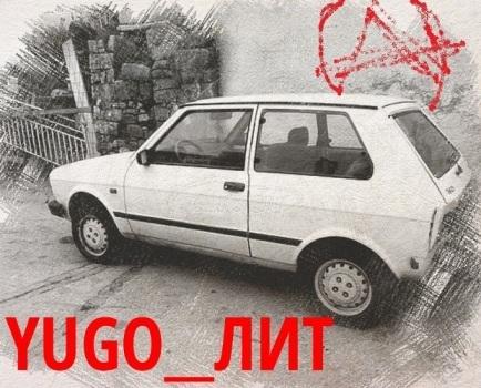 Nova Presingova regionalna prozna edicija: YUGO_ЛИТ