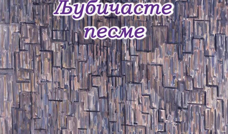 Poezija Duške Kisin: Ljubičaste pesme
