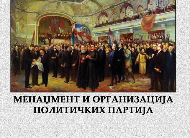 Dejan i Gordana Gondi – Menadžment i organizacija političkih partija