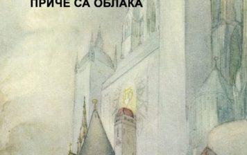Tamara Lujak – Priče sa oblaka