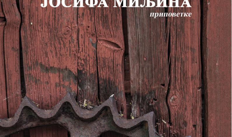 Svetolik Stanković – Poslednje putovanje Josifa Miljina