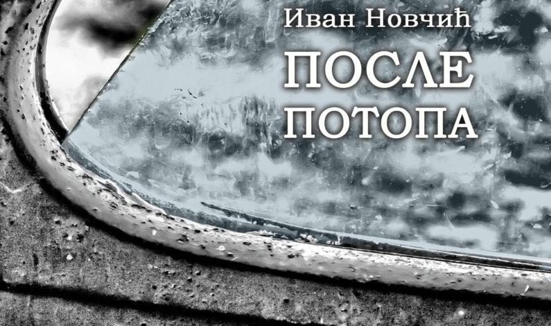 Dušan Leon-Ćitić – Beli humor i crni bubrezi