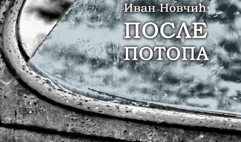 Ivan Novčić – Posle potopa