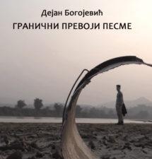 Dejan Bogojević – Granični prevoji pesme