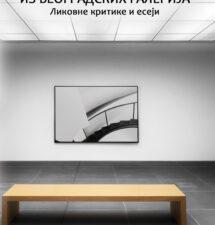 Балша Рајчевић – Из београдских галерија