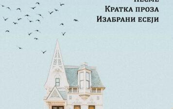 Objavljena Izabrana dela Dušana Stojkovića