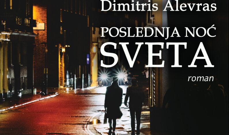Dimitris Alevras – Poslednja noć sveta