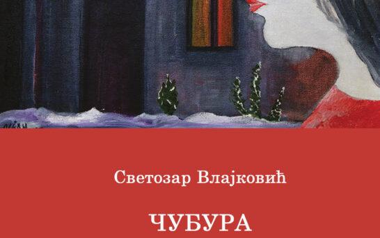 Svetozar Vlajković – Čubura negde u vremenu